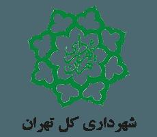 شهرداری کل تهران-