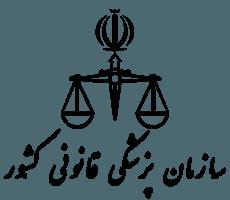 سازمان-پزشک-قانونی-کشور