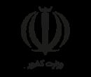 وزارت-کشور